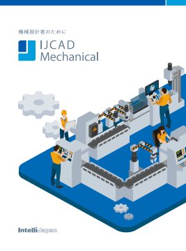 IJCAD Mechanical 機械設計用CAD