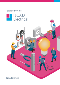 IJCAD Electrical LT 電気設計用CAD